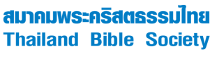 Ministries of Thailand Bible Society